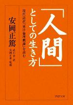「人間」としての生き方 現代語訳『東洋倫理概論』を読む(PHP文庫)(文庫)
