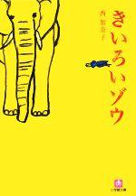 きいろいゾウ(小学館文庫)(文庫)