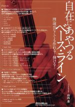自在にあやつるベース・ライン(通常)(DVD)