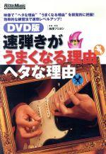 DVD版 速弾きがうまくなる理由ヘタな理由(通常)(DVD)