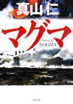 マグマ(朝日文庫)(文庫)