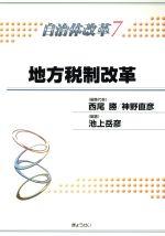 地方税制改革(単行本)