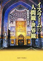 イスラームの人間観・世界観 宗教思想の深淵へ(単行本)