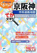 京阪神市街道路地図(ミリオンくるマップmini)(単行本)