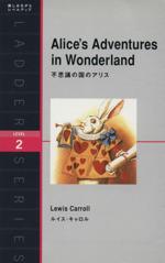 Alice's Adventures in Wonderland 不思議の国のアリス(洋販ラダーシリーズLevel2)(新書)