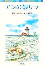 アンの娘リラ シリーズ・赤毛のアン 6(ポプラポケット文庫451ー6)(児童書)