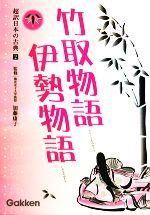 超訳日本の古典-竹取物語・伊勢物語(2)(児童書)