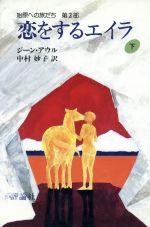 恋をするエイラ(始原への旅だち第2部)(下)(単行本)