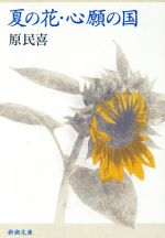 夏の花・心願の国(新潮文庫)(文庫)