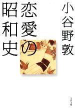 恋愛の昭和史(文春文庫)(文庫)