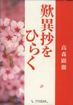 歎異抄をひらく(単行本)