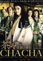 茶々-天涯の貴妃(おんな)-(通常)(DVD)