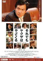 それでもヤクザはやってくる TWILIGHT FILE IV(通常)(DVD)