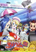 はたらキッズ マイハム組 Vol.4(通常)(DVD)