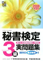 秘書検定試験 3級実問題集(2008年度版)(別冊付)(単行本)
