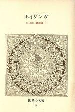 世界の名著(67)ホイジンガ中公バックス