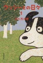 ウッシーとの日々(文庫版)(1)(集英社C文庫)(大人コミック)