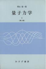 量子力学(1)(単行本)