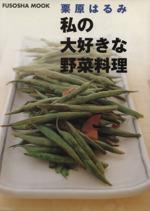 私の大好きな野菜料理(単行本)