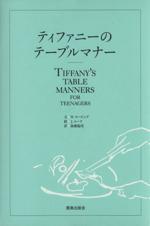 ティファニーのテーブルマナー(単行本)
