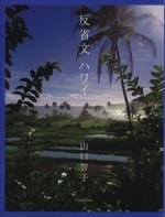 反省文 ハワイ(単行本)