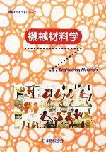 機械材料学(JSMEテキストシリーズ)(単行本)