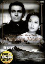 嵐が丘(通常)(DVD)