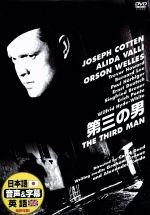 第三の男(通常)(DVD)