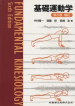 基礎運動学 第6版(単行本)