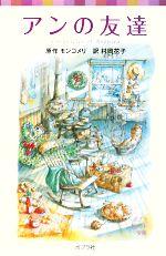 アンの友達 シリーズ・赤毛のアン 7(ポプラポケット文庫451ー7)(児童書)