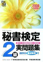 秘書検定試験 2級実問題集(2008年度版)(単行本)