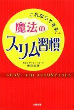 これならできる!魔法のスリム習慣 カラダ・ココロスッキリダイエット(単行本)