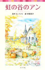 虹の谷のアン シリーズ・赤毛のアン 5(ポプラポケット文庫451ー5)(児童書)