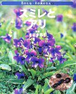 スミレとアリ(花のたね・木の実のちえ2)(児童書)