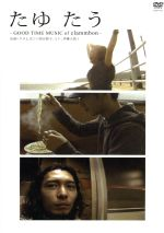 たゆ たう-GOOD TIME MUSIC of clammbon-(通常)(DVD)