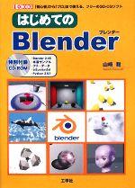 はじめてのBlender(I・O BOOKS)(CD-ROM付)(単行本)