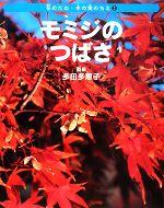 モミジのつばさ(花のたね・木の実のちえ3)(児童書)