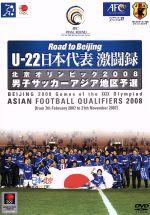U-22 日本代表激闘録 北京オリンピック2008 男子サッカーアジア地区予選(通常)(DVD)