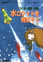 つくる・遊ぶ・学ぶ 水ロケットを飛ばそう(eX'MOOK)(児童書)