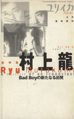 総特集 村上龍 Bad Boyの新たなる出発(ユリイカ6月号臨時増刊)(単行本)