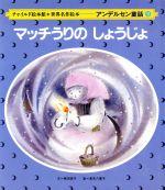マッチうりのしょうじょ(チャイルド絵本館 世界名作絵本アンデルセン童話9)(児童書)