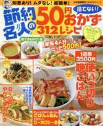 節約名人の捨てない!50円おかず312レシピ(単行本)