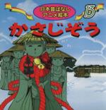 かさじぞう(日本昔ばなしアニメ絵本13)(児童書)