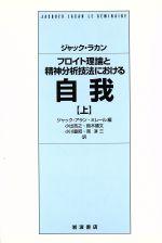 フロイト理論と精神分析技法における自我(上)(単行本)