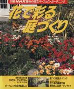 趣味の園芸別冊 花で彩る庭づくり パーフェクトガーデニング(別冊NHK趣味の園芸)(単行本)