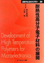 耐熱性高分子電子材料の展開(CMCテクニカルライブラリー)(単行本)