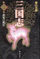 三国志(愛蔵版)(2)漢室の風雲