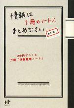 情報は1冊のノートにまとめなさい 100円でつくる万能「情報整理ノート」(Nanaブックス)(単行本)