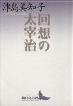 回想の太宰治(講談社文芸文庫)(文庫)