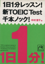 1日1分レッスン!新TOEIC Test 千本ノック!(祥伝社黄金文庫)(文庫)